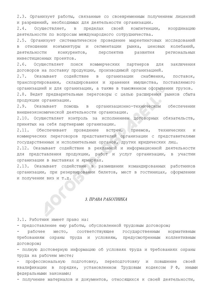 Должностная инструкция директора представительства (примерная). Страница 3