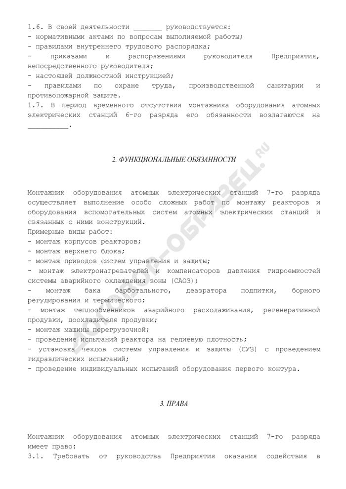 Должностная инструкция монтажника оборудования атомных электрических станций 7-го разряда (для организаций, выполняющих строительные, монтажные и ремонтно-строительные работы). Страница 2