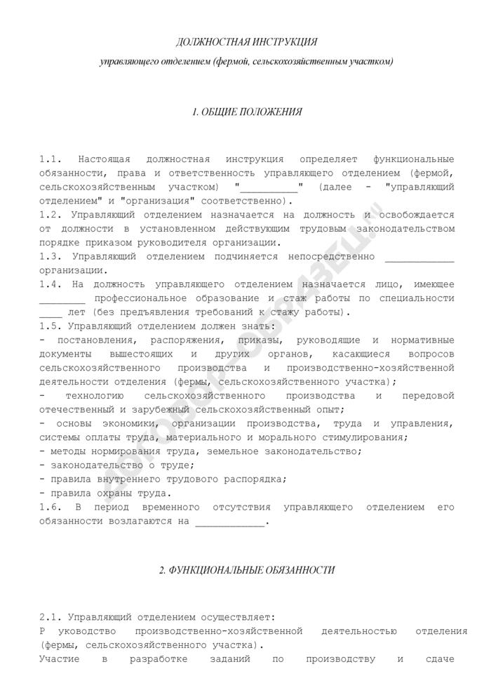 Должностная инструкция управляющего отделением (фермой, сельскохозяйственным участком). Страница 1