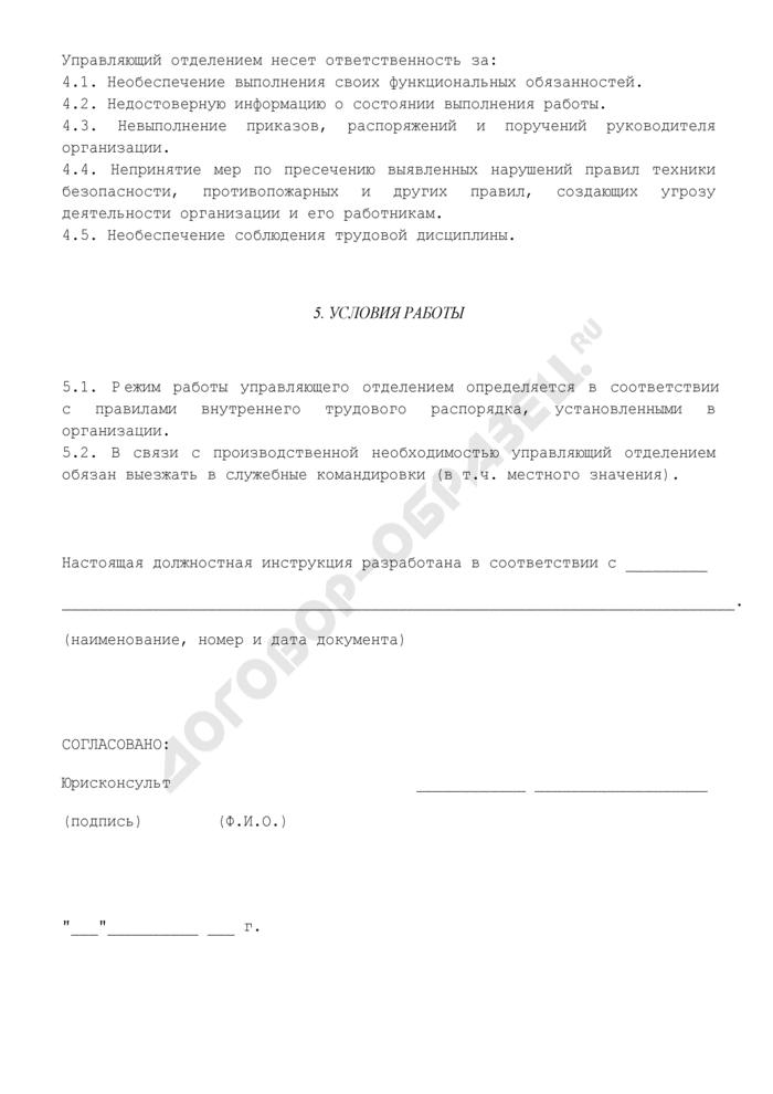 Должностная инструкция управляющего отделением (фермой, сельскохозяйственным участком). Страница 3