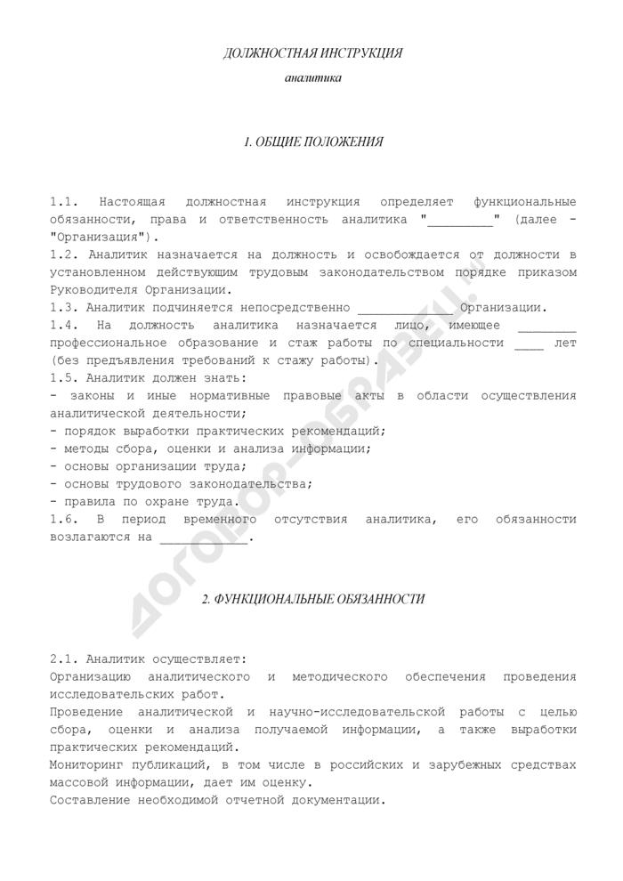 Должностная инструкция аналитика. Страница 1