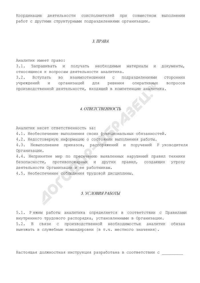 Должностная инструкция аналитика. Страница 2