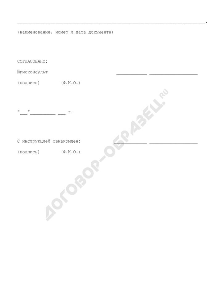 Должностная инструкция аналитика. Страница 3