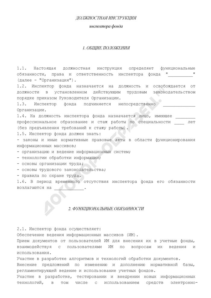 Должностная инструкция инспектора фонда. Страница 1