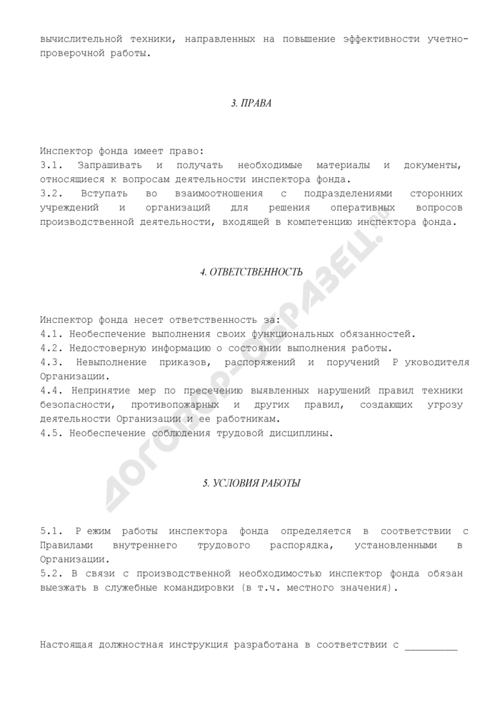 Должностная инструкция инспектора фонда. Страница 2