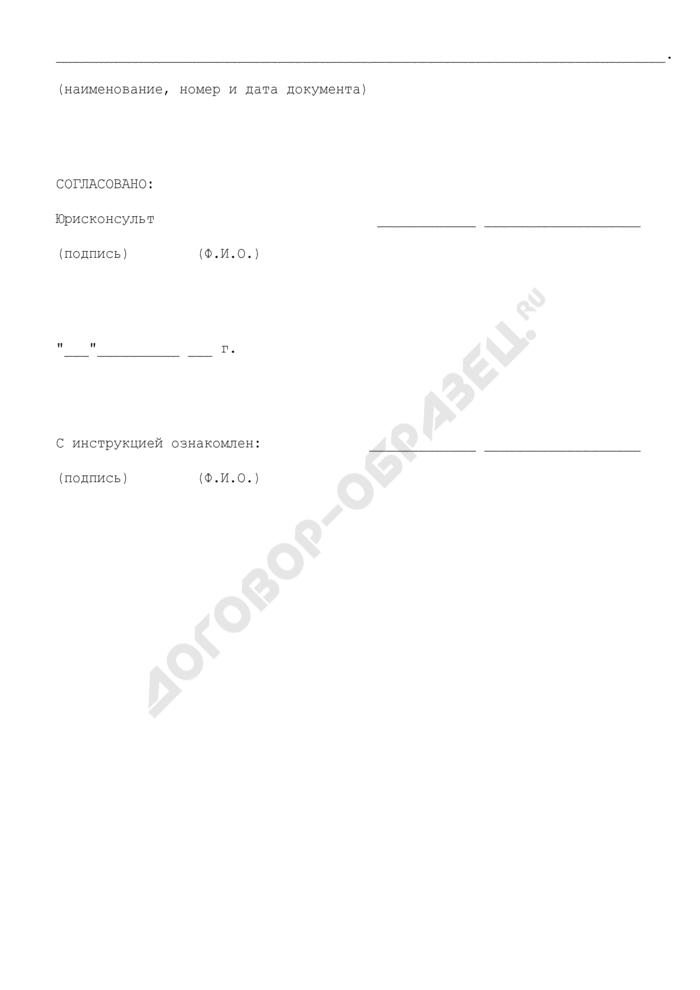 Должностная инструкция инспектора фонда. Страница 3