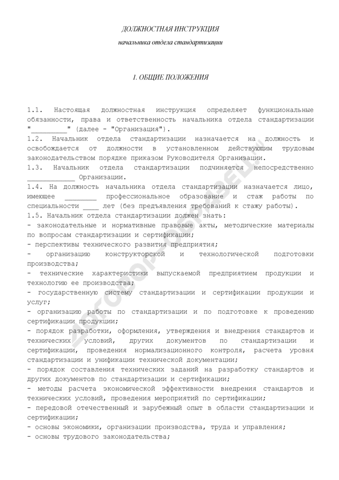 Должностная инструкция начальника отдела стандартизации. Страница 1