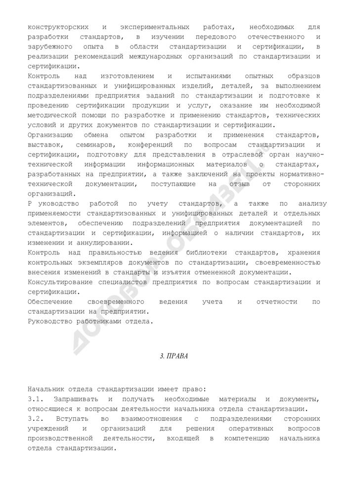 Должностная инструкция начальника отдела стандартизации. Страница 3