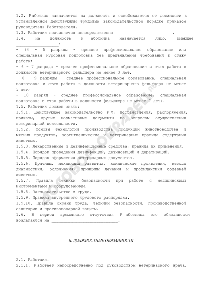 Должностная инструкция ветеринарного фельдшера. Страница 2