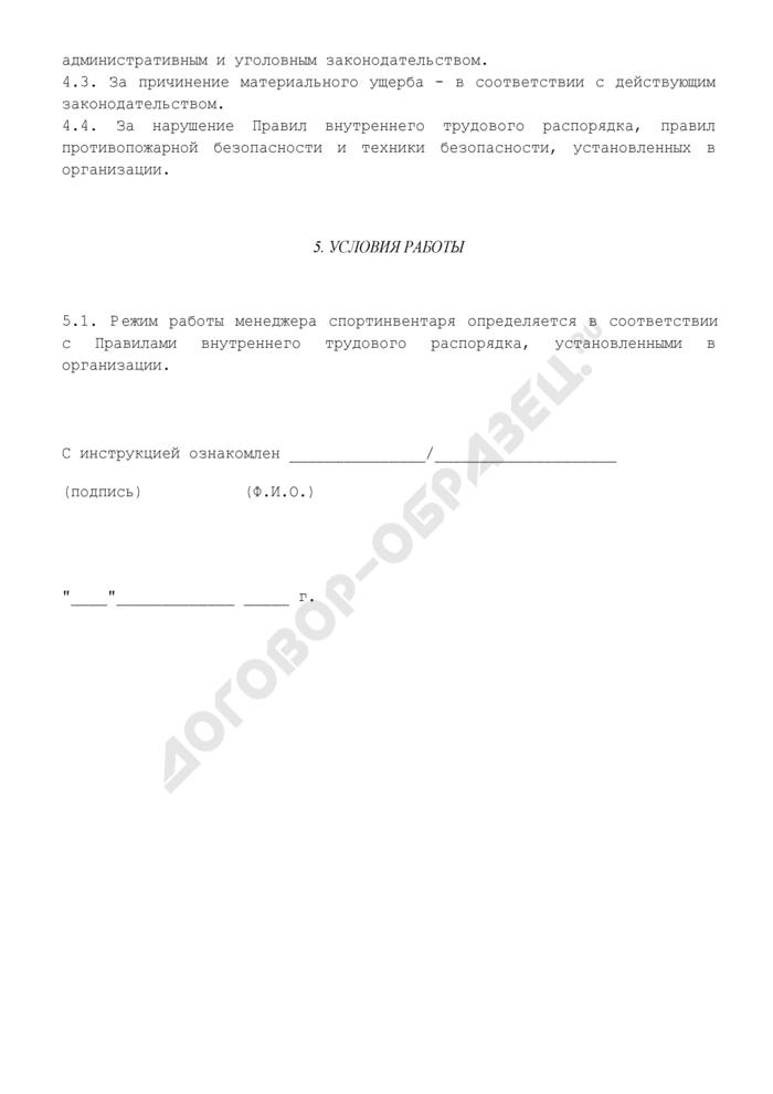 Должностная инструкция менеджера спортинвентаря. Страница 3