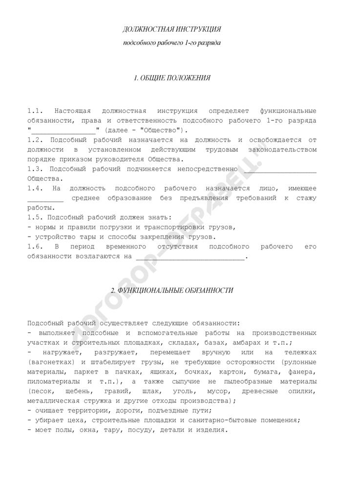 Наружная Реклама Должностная Инструкция