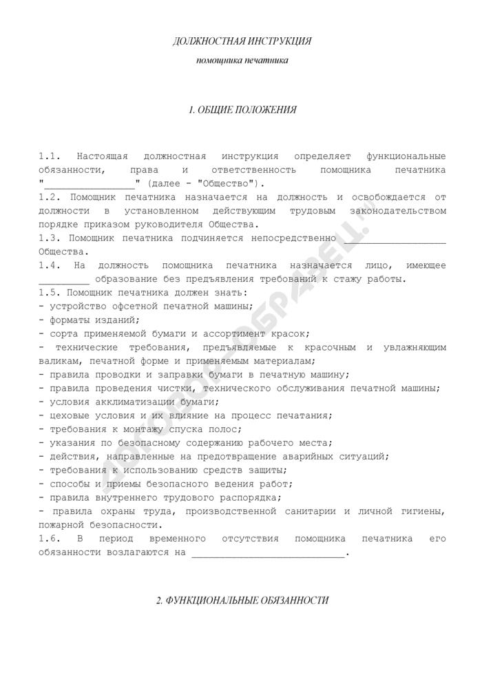 Должностная инструкция помощника печатника. Страница 1