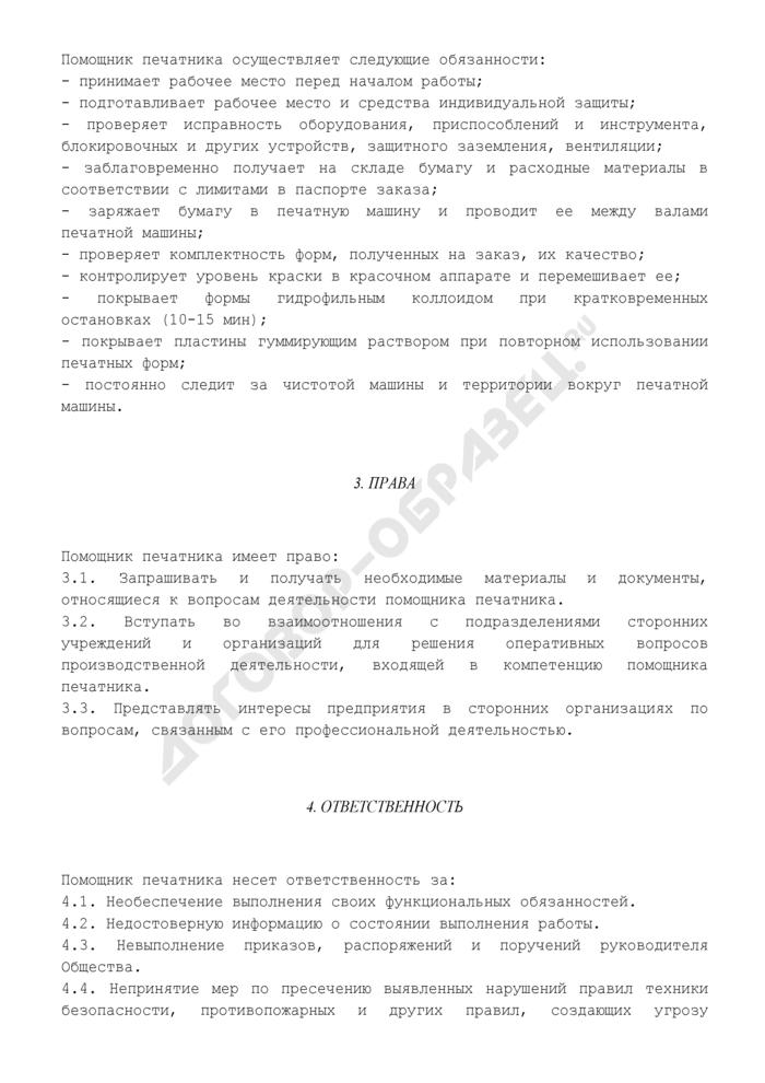 Должностная инструкция помощника печатника. Страница 2