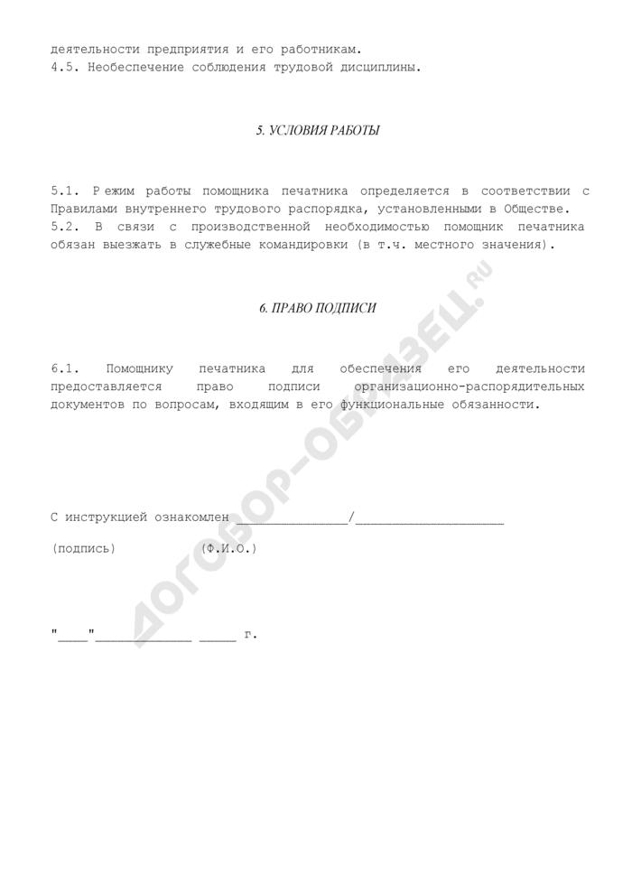 Должностная инструкция помощника печатника. Страница 3