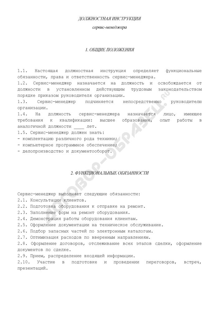 Должностная инструкция сервис-менеджера. Страница 1