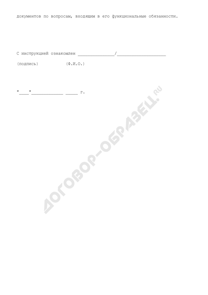 Должностная инструкция подсобного рабочего 2-го разряда. Страница 3
