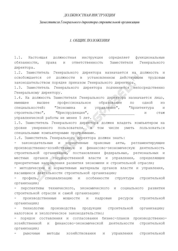 Должностная Инструкция Юриста Строительной