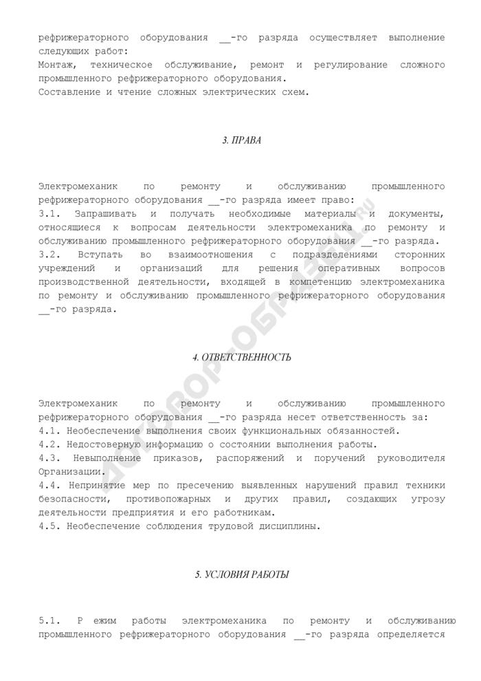 Должностная инструкция мастера-электромеханика по ремонту и обслуживанию промышленного рефрижераторного оборудования. Страница 2