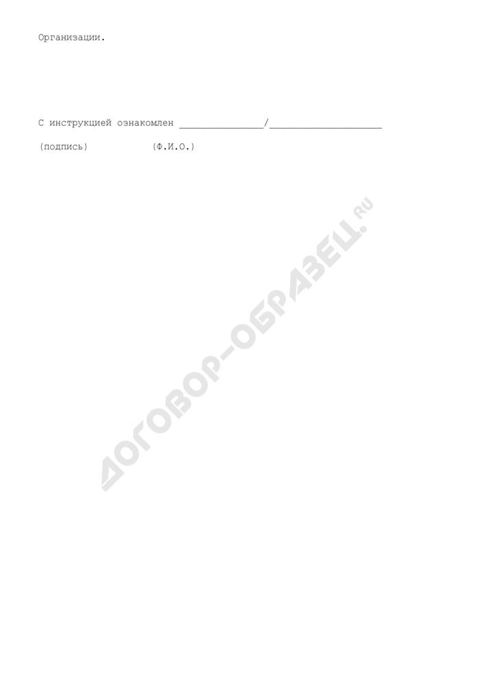Должностная инструкция швеи 6-го разряда. Страница 3