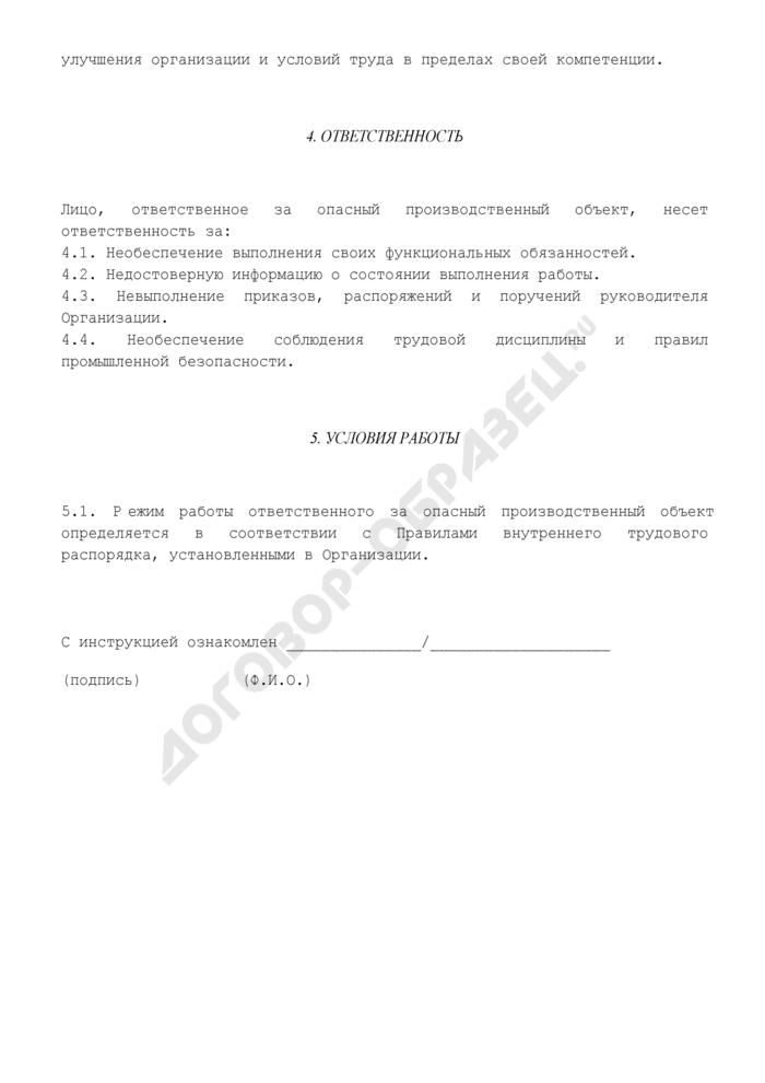Должностная инструкция ответственного за опасный производственный объект (газовый). Страница 3