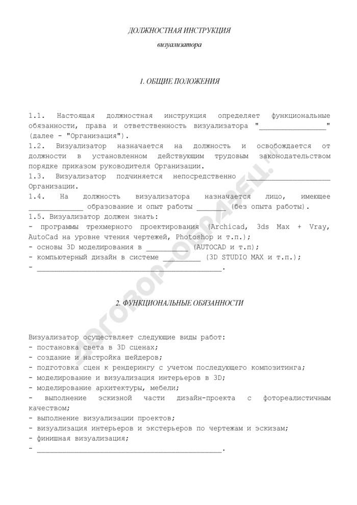 Должностная инструкция визуализатора. Страница 1