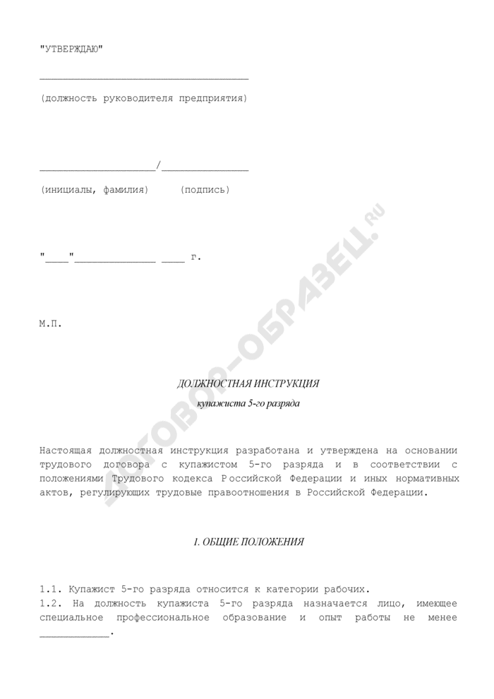 Должностная инструкция купажиста 5-го разряда. Страница 1