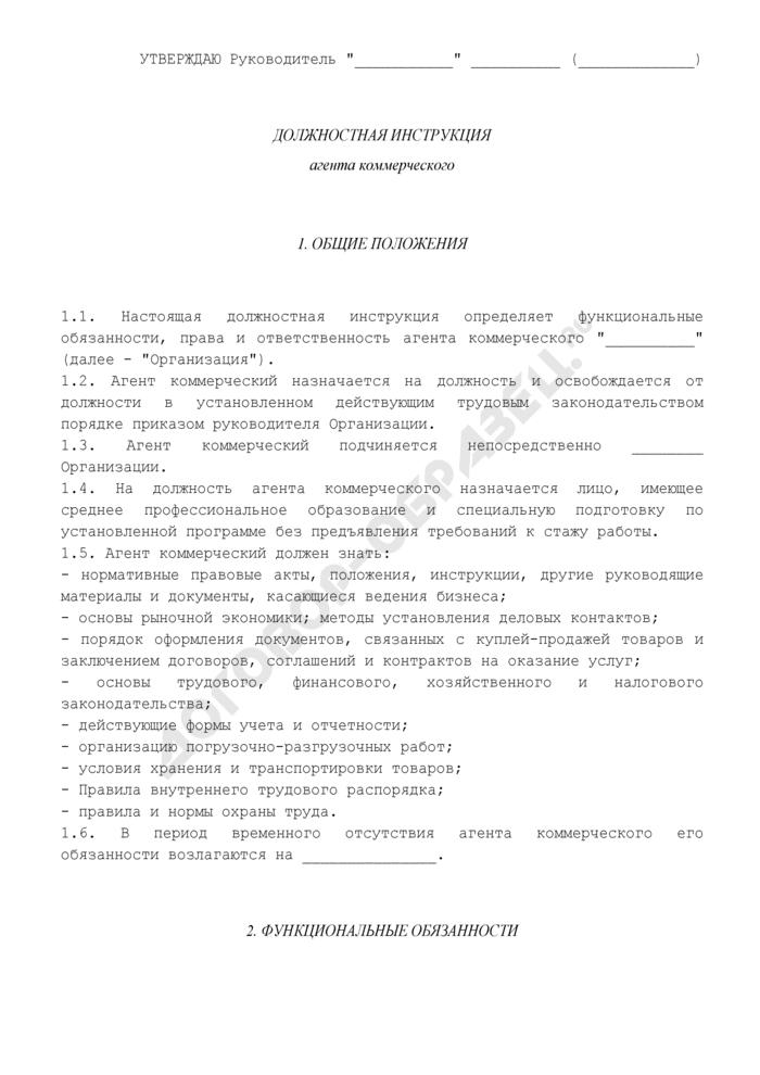 Должностная инструкция агента коммерческого. Страница 1