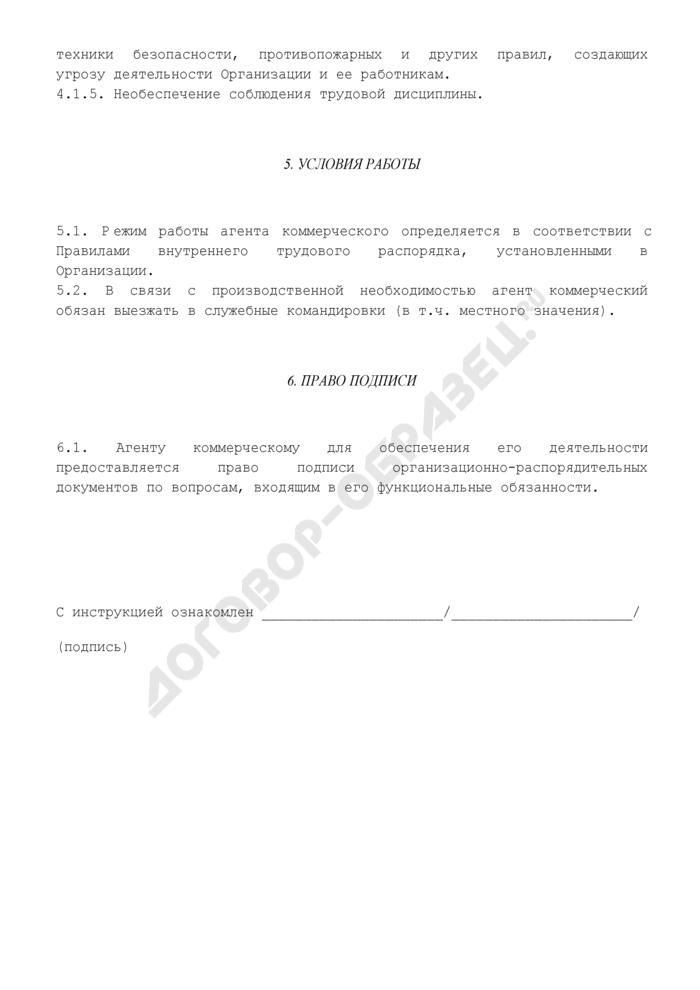 Должностная инструкция агента коммерческого. Страница 3