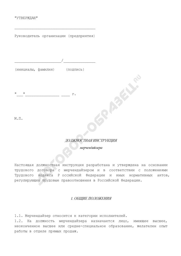 Должностная инструкция мерчендайзера. Страница 1