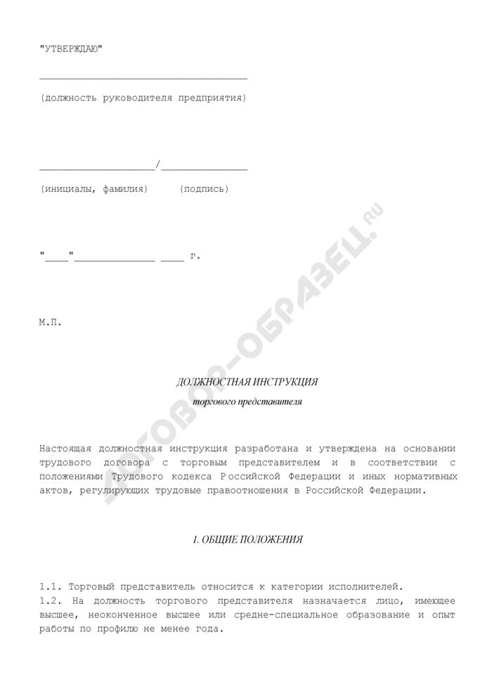 Должностная инструкция торгового представителя. Страница 1
