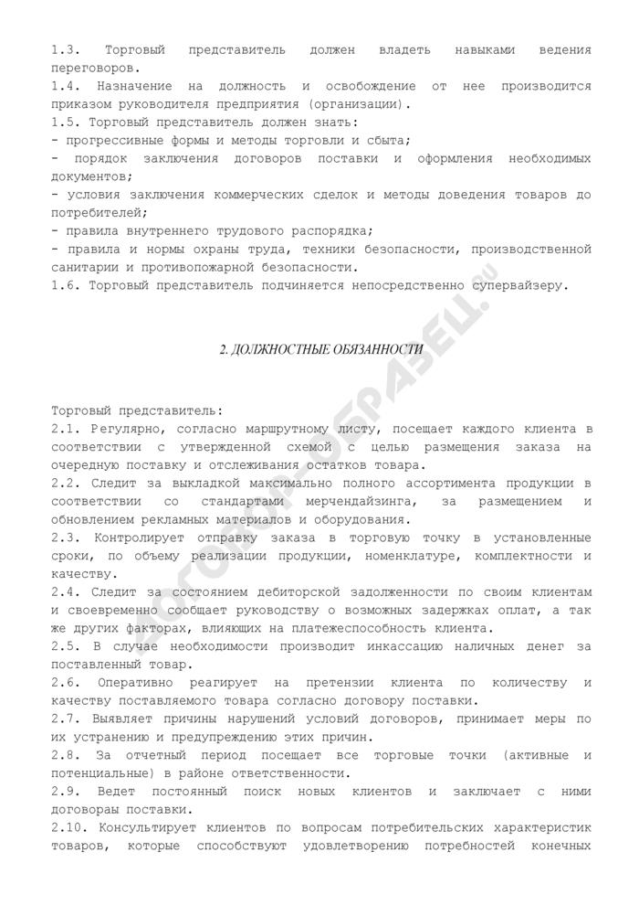 Должностная инструкция торгового представителя. Страница 2