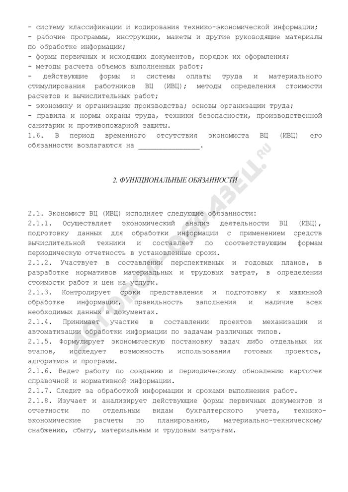 Должностная инструкция экономиста вычислительного (информационно-вычислительного) центра. Страница 2