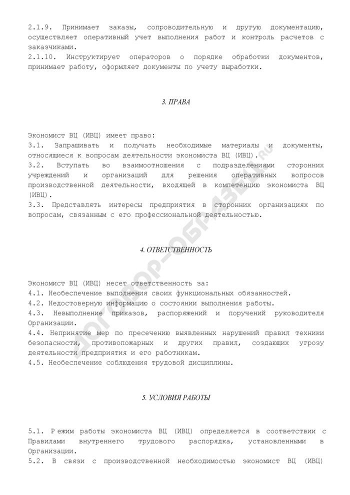 Должностная инструкция экономиста вычислительного (информационно-вычислительного) центра. Страница 3