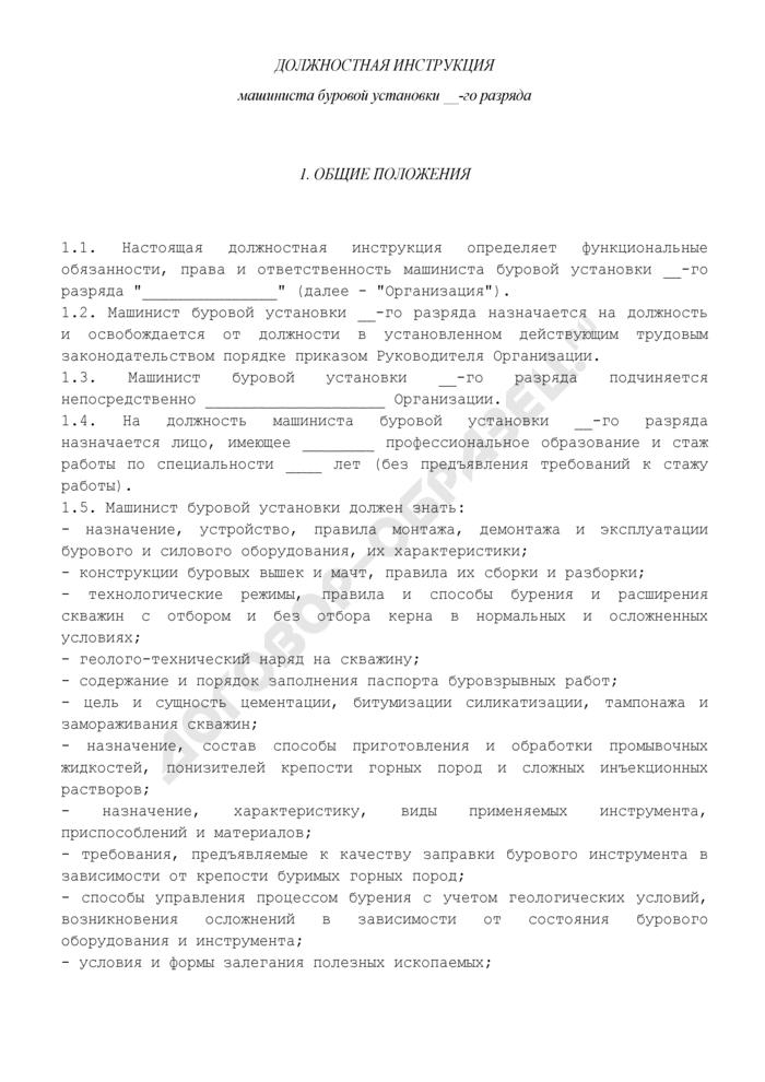 Должностная инструкция машиниста буровой установки (общая форма). Страница 1