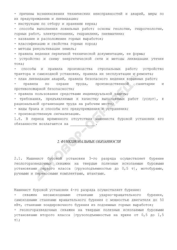 Должностная инструкция машиниста буровой установки (общая форма). Страница 2