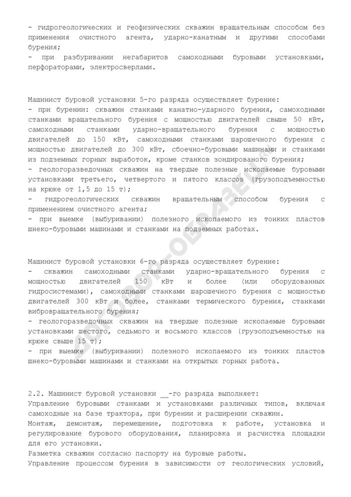 Должностная инструкция машиниста буровой установки (общая форма). Страница 3