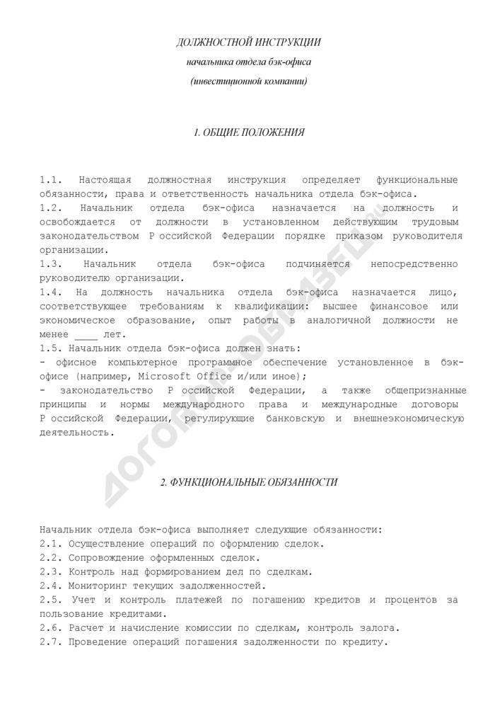 Должностная инструкция начальника отдела бэк-офиса (инвестиционной компании). Страница 1