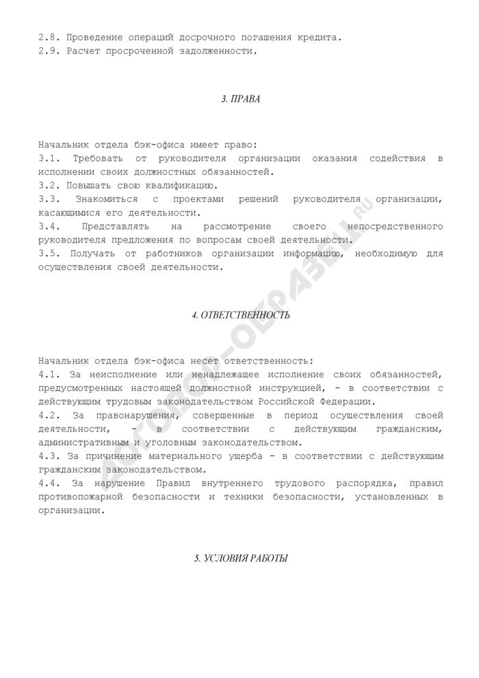 Должностная инструкция начальника отдела бэк-офиса (инвестиционной компании). Страница 2