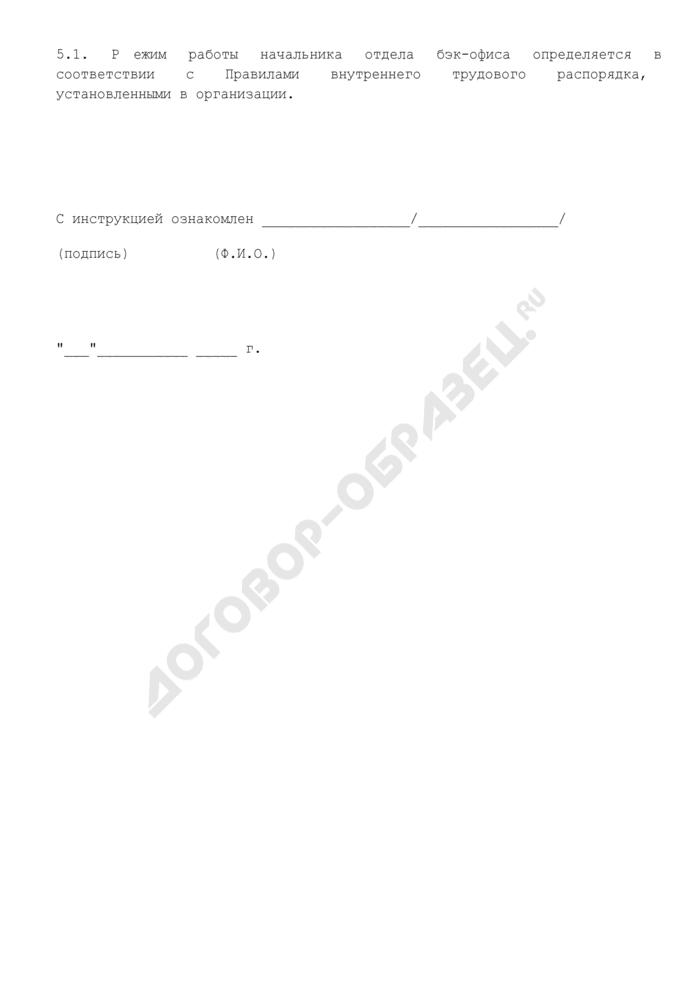 Должностная инструкция начальника отдела бэк-офиса (инвестиционной компании). Страница 3