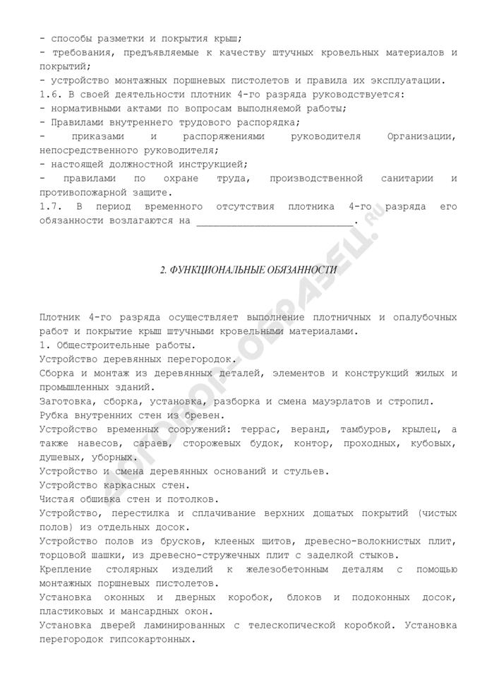 Должностная инструкция плотника 4-го разряда (для организаций, выполняющих строительные, монтажные и ремонтно-строительные работы). Страница 2