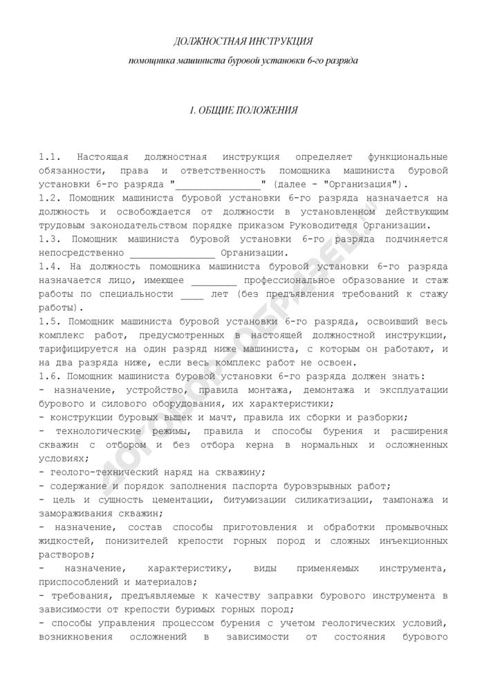 Должностная инструкция помощника машиниста буровой установки 6-го разряда. Страница 1