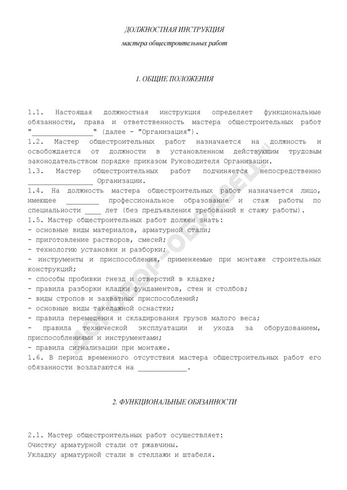 Должностная инструкция мастера общестроительных работ. Страница 1