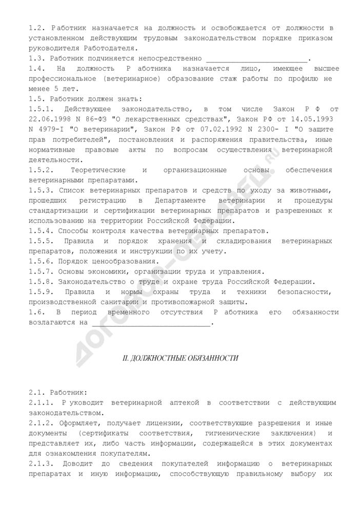 Должностная инструкция заведующего ветеринарной аптекой. Страница 2