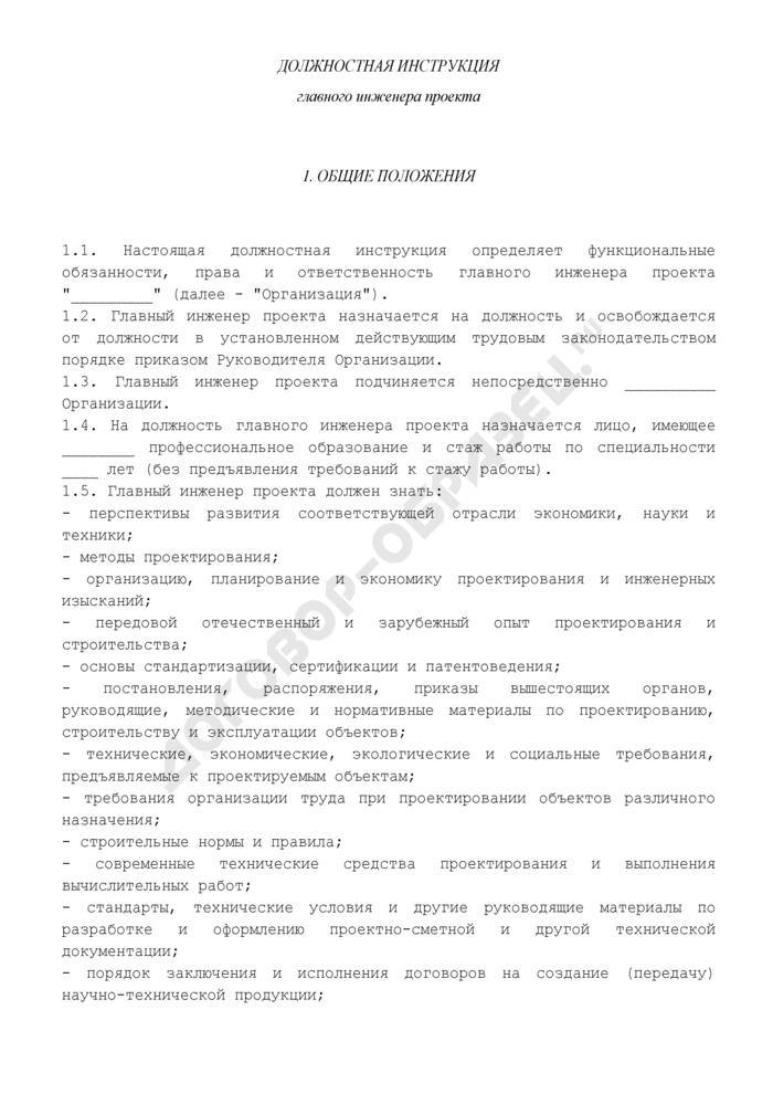 Должностная инструкция главного инженера проекта. Страница 1
