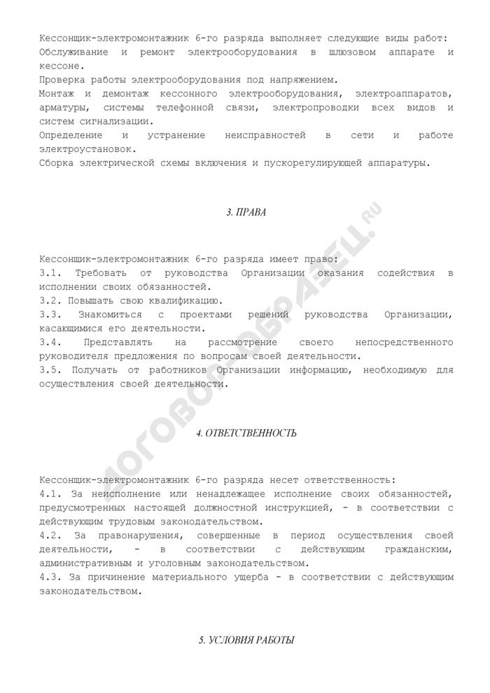 Должностная инструкция кессонщика-электромонтажника 6-го разряда (для организаций, выполняющих строительные, монтажные и ремонтно-строительные работы). Страница 2