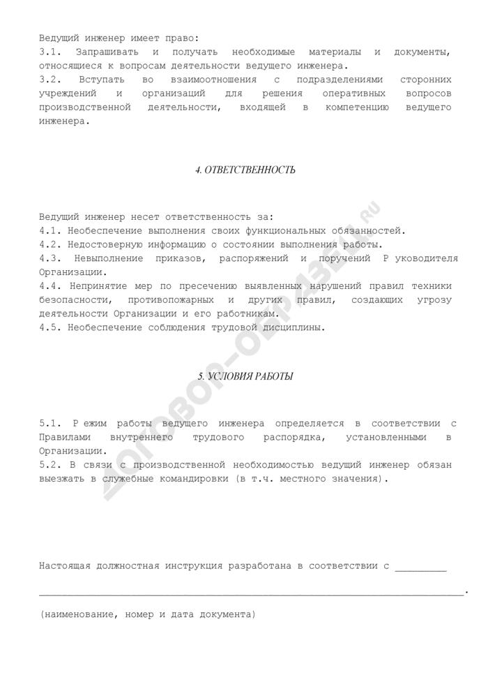 Должностная инструкция ведущего инженера. Страница 3