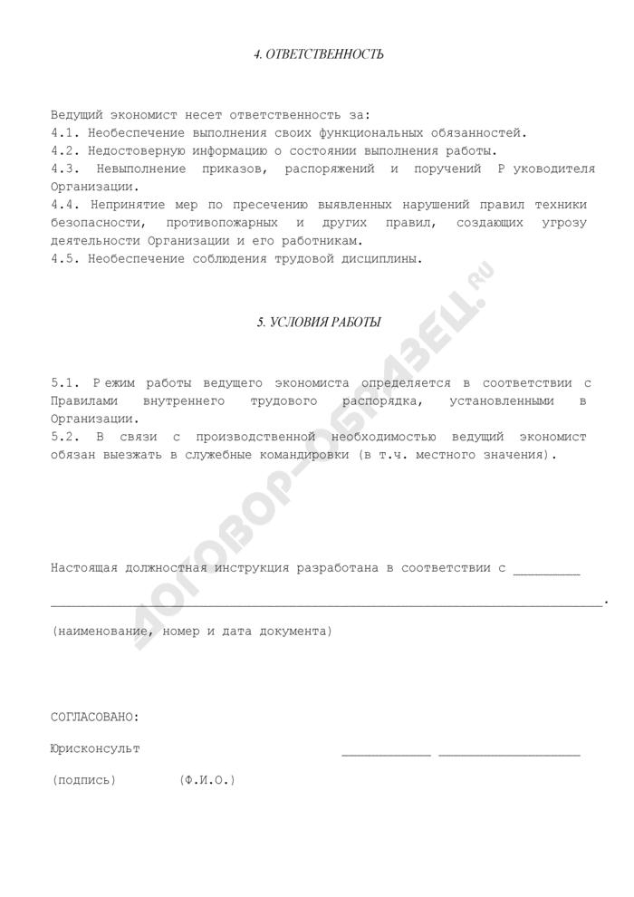 должностная инструкция испытателя баллонов 5 разряда