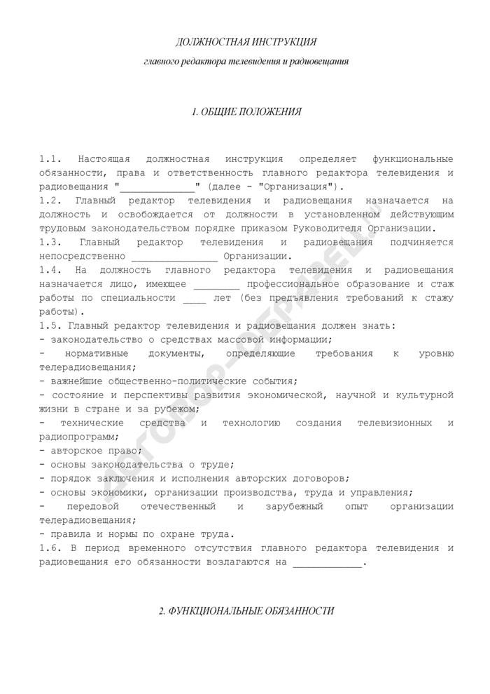 Должностная инструкция главного редактора телевидения и радиовещания. Страница 1