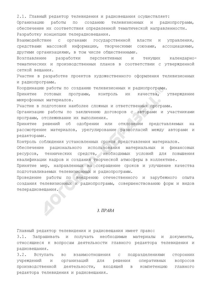 Должностная инструкция главного редактора телевидения и радиовещания. Страница 2