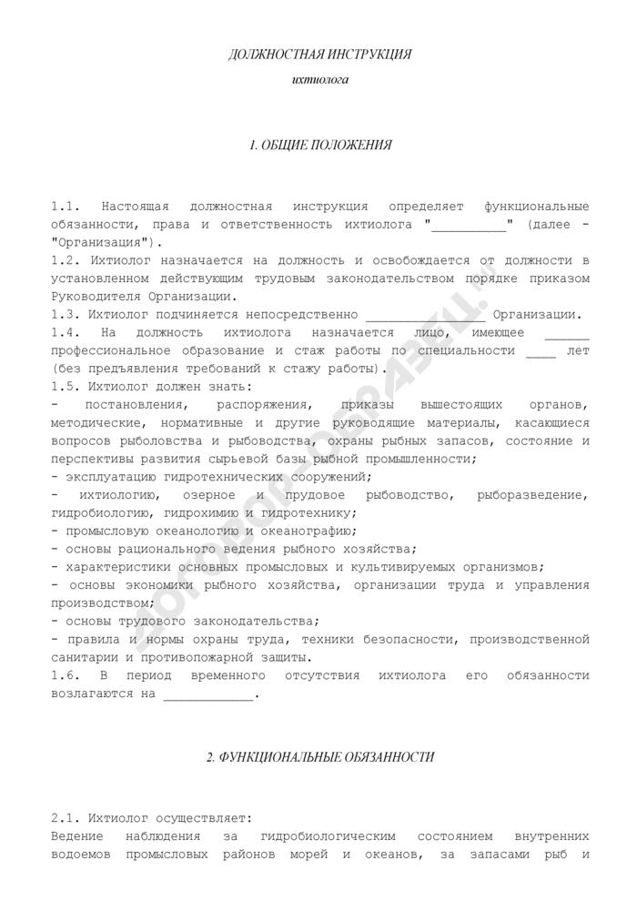 Должностная инструкция ихтиолога. Страница 1